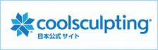 coolsculpting 日本公式サイト