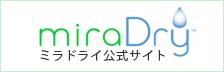 ミラドライ公式サイト