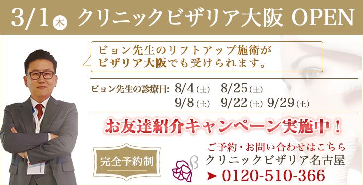 3/1ビザリア大阪オープン